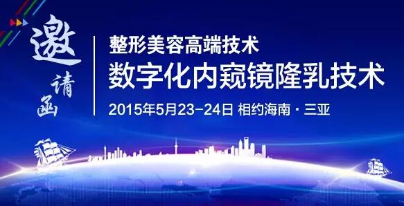中国数字化内窥镜隆乳技术实战培训班·2015相约三亚