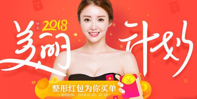 上海华美2018年美丽计划活动,一大波优惠来袭!