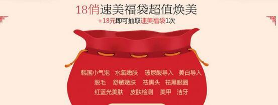 郑州集美2018新年速美爆品超值钜惠!四重贺岁礼来院就送