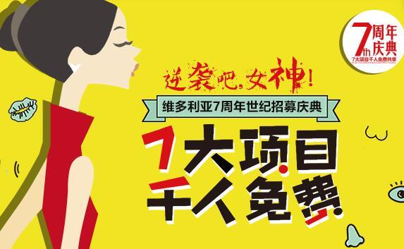南京维多利亚7周年庆典活动,有你想不到的惊喜哦