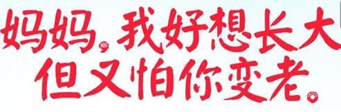 长沙爱思特5月活动:妈妈我好想长大