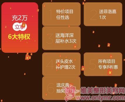 南京华美24周年盛典活动,优惠多多让美重现