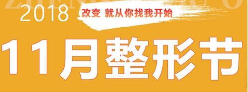 郑州欧兰11月整形节,超多项目底价折扣