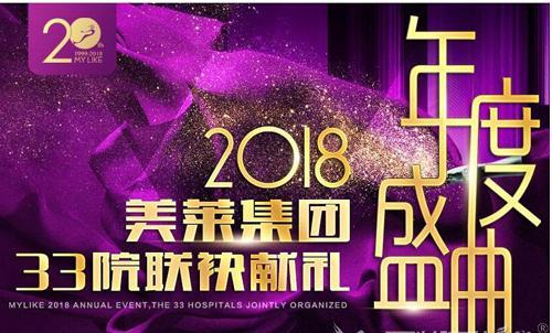 广州美莱20周年盛典,9重礼呈现大家