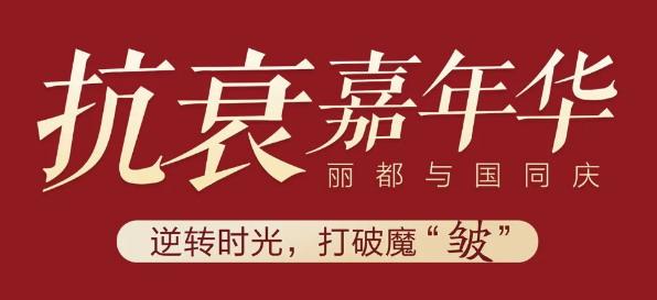 """<a href='http://www.onlymr.cn/%B1%B1%BE%A9%C0%F6%B6%BC/' target='_blank' class='Nav9'>北京丽都</a>抗衰嘉年华 打破魔""""皱"""""""