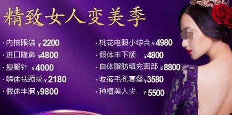 永州博美整形开启10月优惠活动 嗨体祛颈纹只要2180元