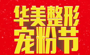 厦门华美名媛十一月宠粉节盛大开启