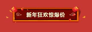 天津美莱第五届囤货节优惠