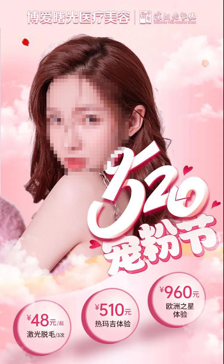 深圳博爱曙光520宠粉节