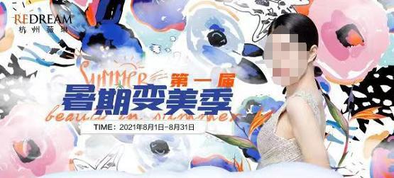 杭州薇琳第一届暑期变美季